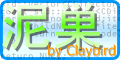 [Claybird Logo Large]